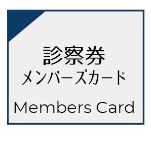 メンバーズカード・診察券