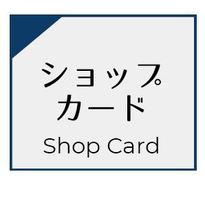 ショップカード